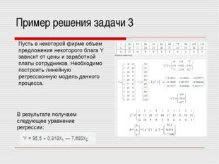 Пример решения задачи 3 Пусть в некоторой фирме объем предложения некоторого