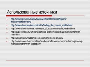 Использованные источники http://www.dpva.info/Guide/GuideMathematics/linearAl