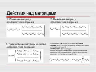 Действия над матрицами 1. Сложение матриц - поэлементная операция 2. Вычитани