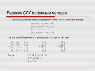 Решение СЛУ матричным методом Система алгебраических уравнений может быть зап
