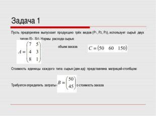 Задача 1 Пусть предприятие выпускает продукцию трёх видов (P1, P2, P3), испол