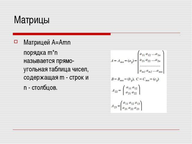 Матрицы МатрицейA=Amn порядка m*n называетсяпрямо-угольная таблица чисел,...