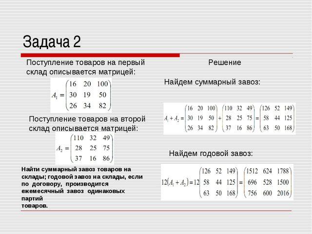Задача 2 Поступление товаров на первый склад описывается матрицей: Поступлени...