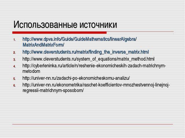 Использованные источники http://www.dpva.info/Guide/GuideMathematics/linearAl...