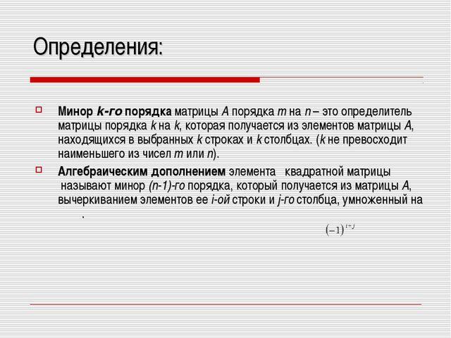 Определения: Минорk-гопорядкаматрицыAпорядкаmнаn– это определитель м...