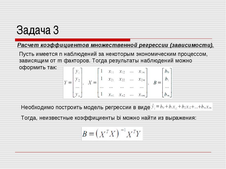 Задача 3 Расчет коэффициентов множественной регрессии (зависимости). Пусть им...