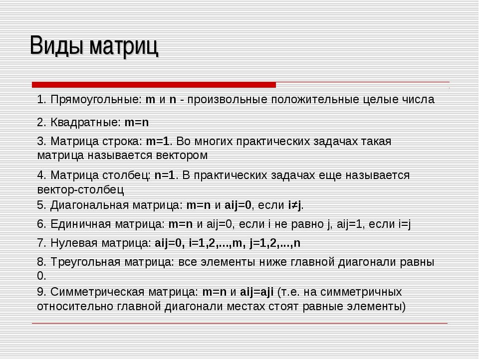 Виды матриц 1. Прямоугольные:mиn- произвольные положительные целые числа...