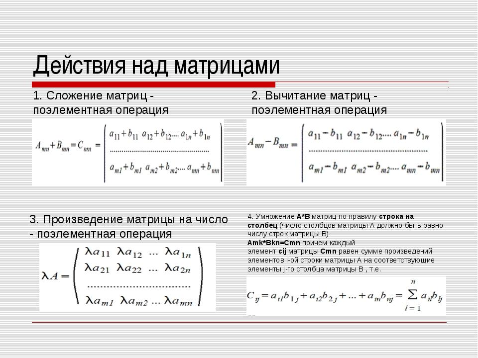 Действия над матрицами 1. Сложение матриц - поэлементная операция 2. Вычитани...