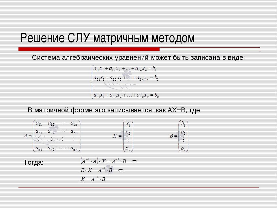 Решение СЛУ матричным методом Система алгебраических уравнений может быть зап...