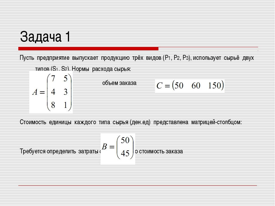 Задача 1 Пусть предприятие выпускает продукцию трёх видов (P1, P2, P3), испол...