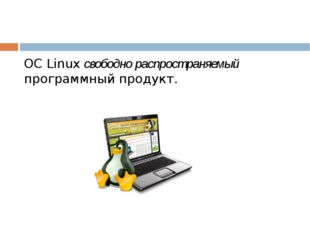 ОС Linux свободно распространяемый программный продукт.