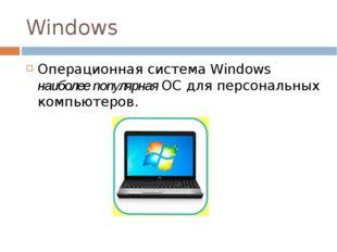 Windows Операционная система Windows наиболее популярная ОС для персональных