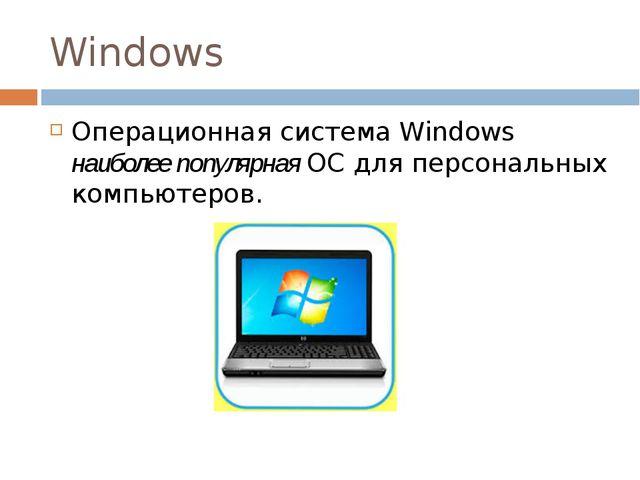 Windows Операционная система Windows наиболее популярная ОС для персональных...