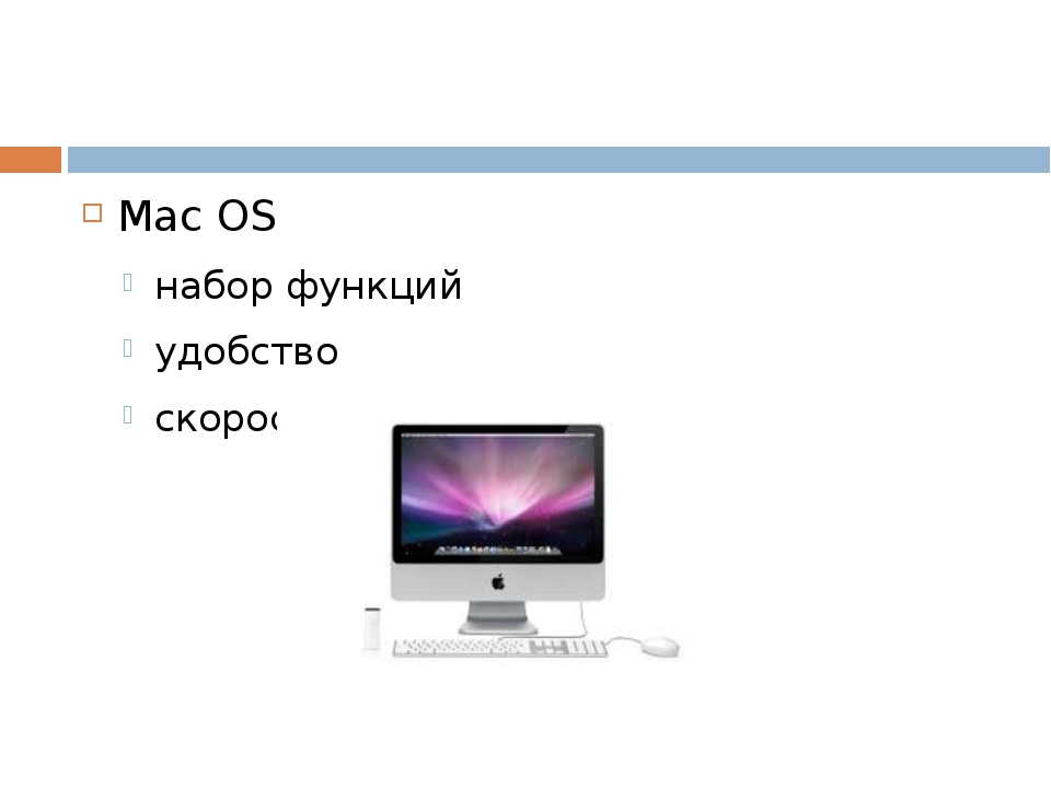 Mac OS набор функций удобство скорость