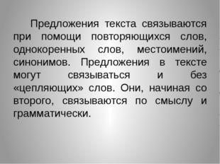 Предложения текста связываются при помощи повторяющихся слов, однокоренных