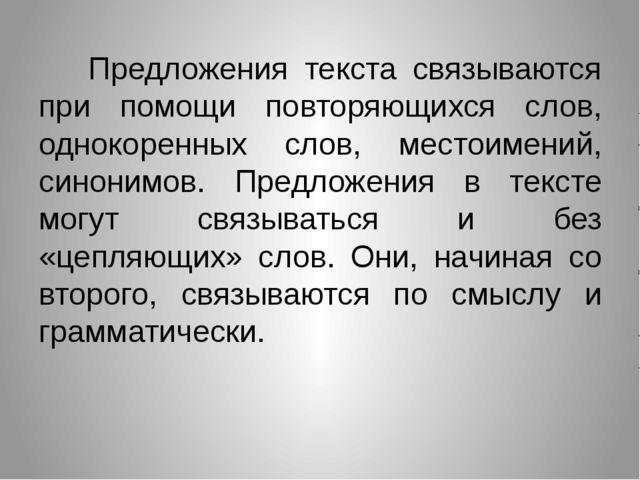 Предложения текста связываются при помощи повторяющихся слов, однокоренных...