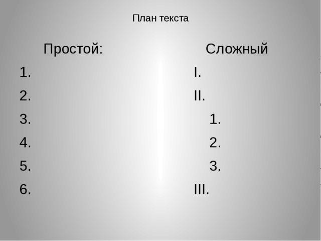 План текста Простой: Сложный 1. І. 2. ІІ. 3. 1. 4. 2. 5. 3. 6. ІІІ.