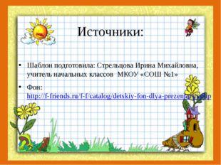 Источники: Шаблон подготовила: Стрельцова Ирина Михайловна, учитель начальных
