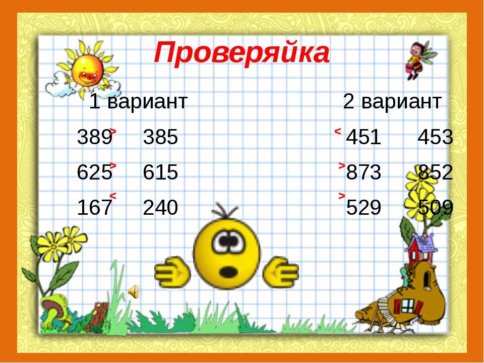 Проверяйка 1 вариант 2 вариант 389 385 451 453 625 615 873 852 167 240 529 50...