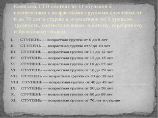 Комплекс ГТО состоит из 11 ступеней в соответствии с возрастными группами на