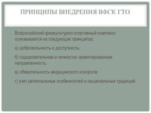 ПРИНЦИПЫ ВНЕДРЕНИЯ ВФСК ГТО Всероссийский физкультурно-спортивный комплекс ос
