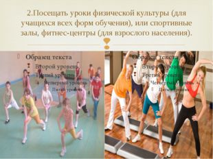 2.Посещать уроки физической культуры (для учащихся всех форм обучения), или с