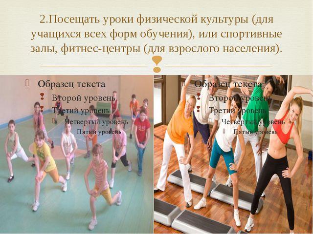 2.Посещать уроки физической культуры (для учащихся всех форм обучения), или с...