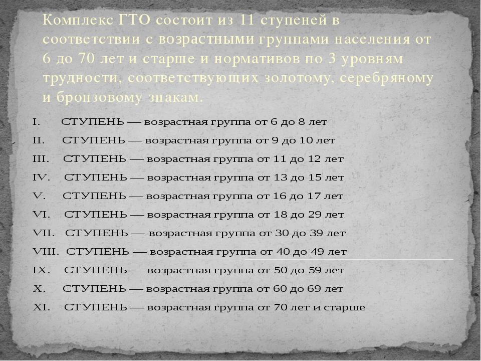 Комплекс ГТО состоит из 11 ступеней в соответствии с возрастными группами на...