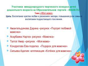 Участники международного творческого конкурса детей дошкольного возраста на О
