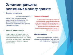 Основные принципы, заложенные в основу проекта: Принцип поэтапности Это самый