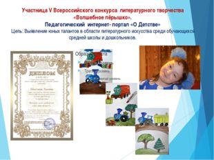 Участница V Всероссийского конкурса литературного творчества «Волшебное пёрыш