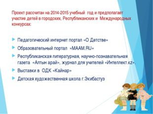 Проект рассчитан на 2014-2015 учебный год и предполагает участие детей в го