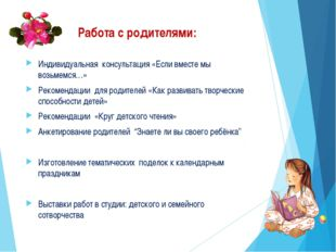 Работа с родителями: Индивидуальная консультация «Если вместе мы возьмемся…»