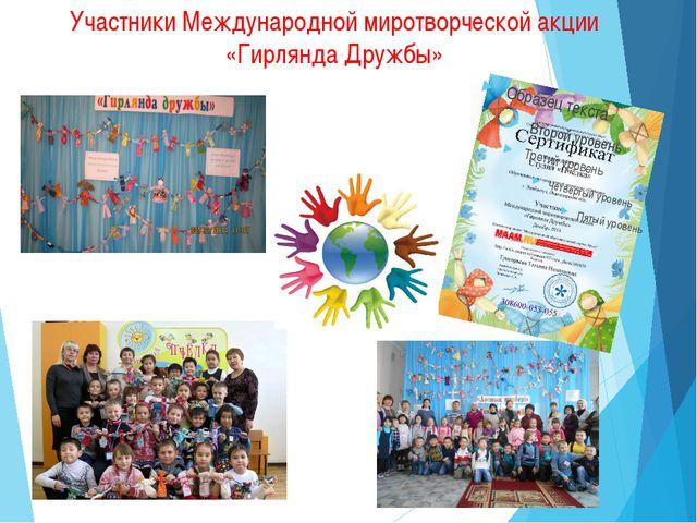 Участники Международной миротворческой акции «Гирлянда Дружбы»
