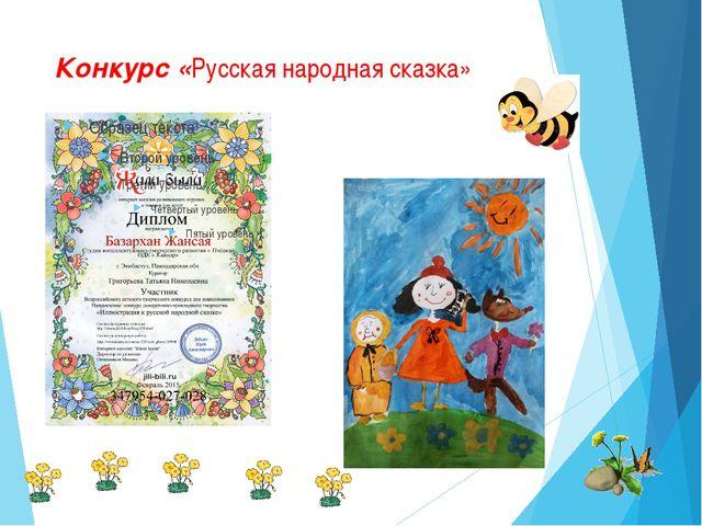 Конкурс «Русская народная сказка»