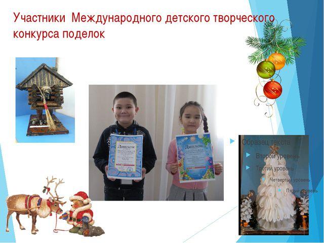 Участники Международного детского творческого конкурса поделок