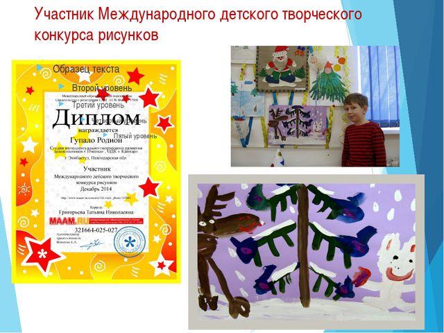 Участник Международного детского творческого конкурса рисунков