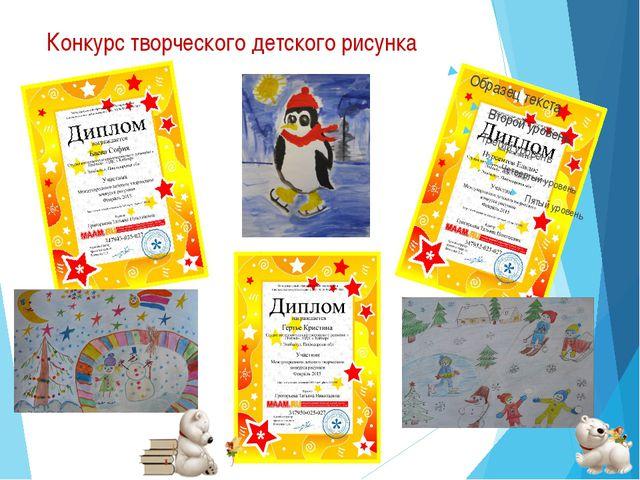 Конкурс творческого детского рисунка