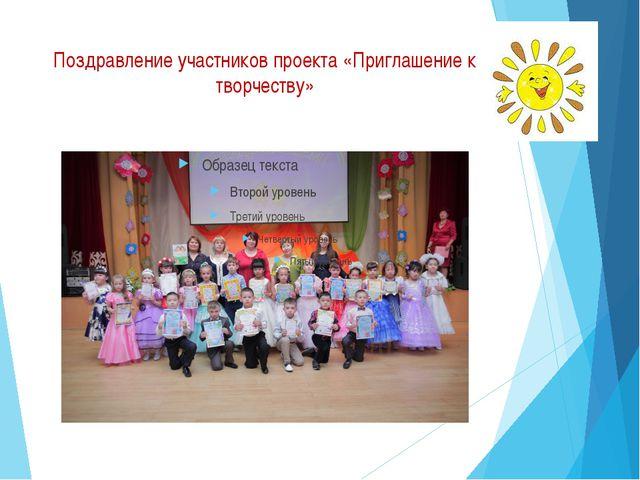 Поздравление участников проекта «Приглашение к творчеству»