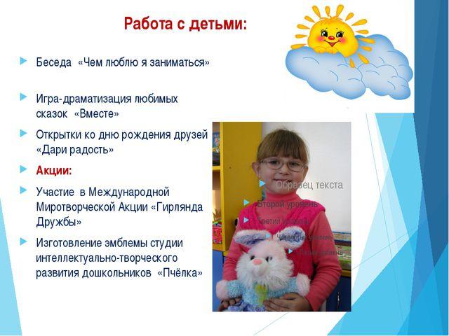 Работа с детьми: Беседа «Чем люблю я заниматься» Игра-драматизация любимых ск...
