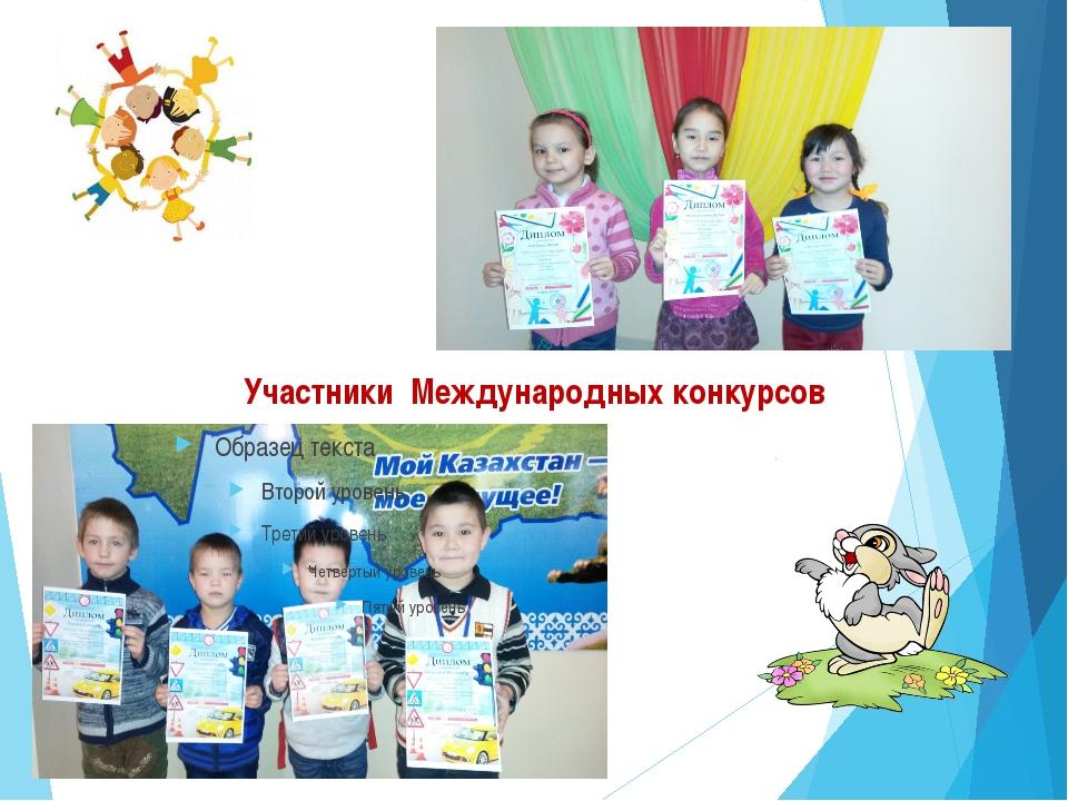Участники Международных конкурсов