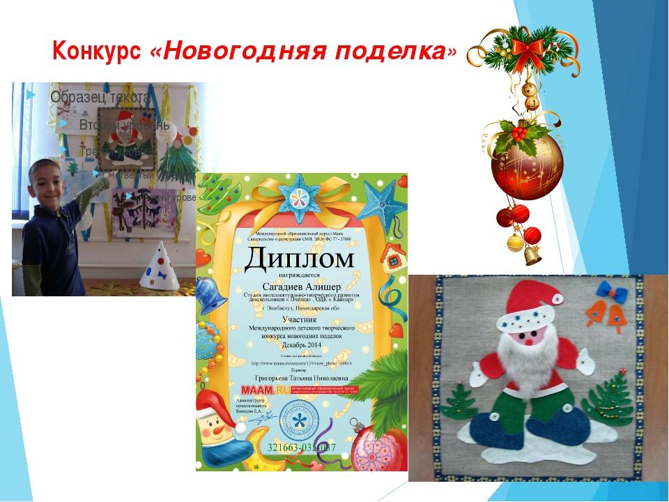 Конкурс «Новогодняя поделка»