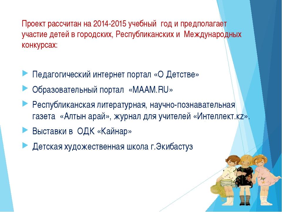 Проект рассчитан на 2014-2015 учебный год и предполагает участие детей в го...