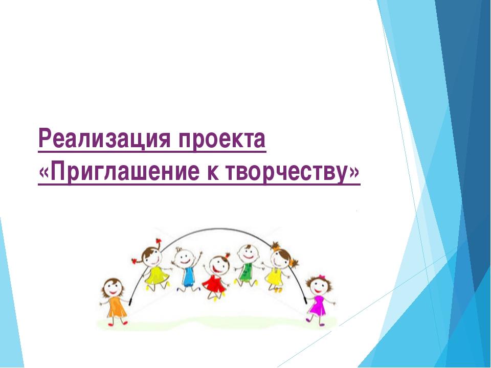 Реализация проекта «Приглашение к творчеству»