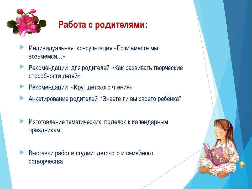 Работа с родителями: Индивидуальная консультация «Если вместе мы возьмемся…»...