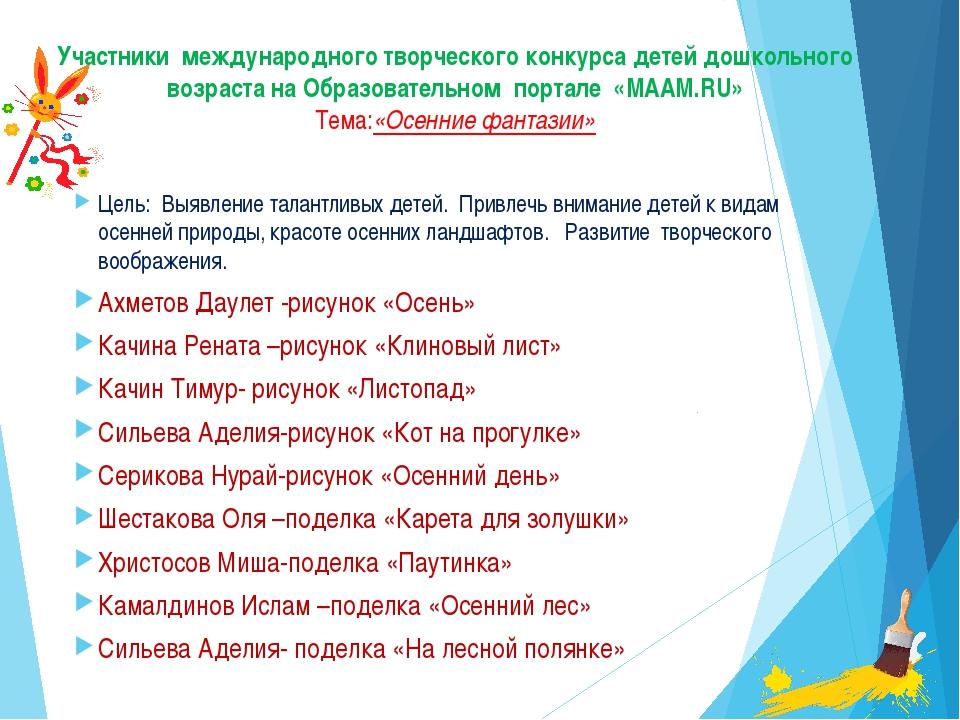 Участники международного творческого конкурса детей дошкольного возраста на О...