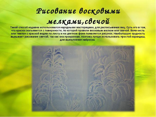 Рисование восковыми мелками,свечой Такой способ издавна использовался народн...