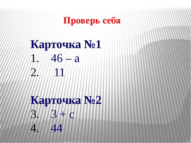 Проверь себя Карточка №1 46 – а 11 Карточка №2 3 + с 44