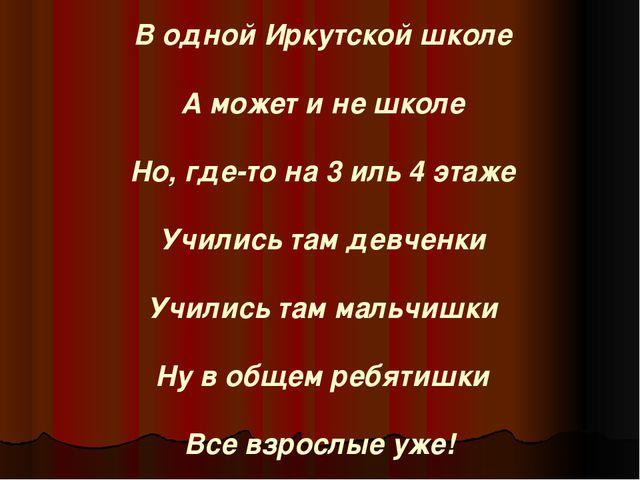 В одной Иркутской школе А может и не школе Но, где-то на 3 иль 4 этаже Училис...