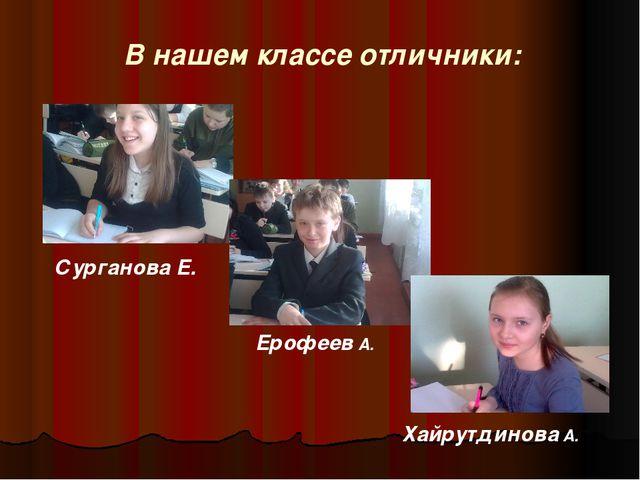 В нашем классе отличники: Ерофеев А. Сурганова Е. Хайрутдинова А.